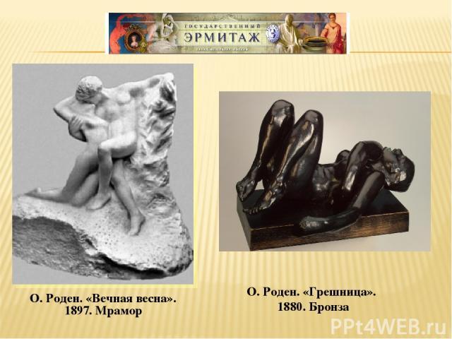 О. Роден. «Вечная весна». 1897. Мрамор О. Роден. «Грешница». 1880. Бронза
