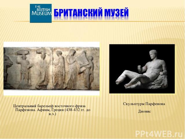 Центральный барельеф восточного фриза Парфенона. Афины, Греция (438-432 гг. до н.э.) Скульптуры Парфенона Дионис