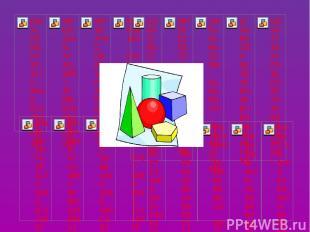 Поверь себя: Нарисуй следующие фигуры: А)Две пересекающиеся прямые. Б) Круг и вн