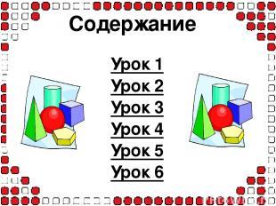 геометрия Урок 1