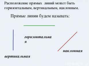 горизонтальная Расположение прямых линий может быть горизонтальным, вертикальным
