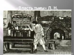 «Власть тьмы» Л. Н. Толстого. Сцена из спектакля. «Свободный театр» А. Антуана.