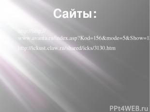Сайты: http://http://www.avanta.ru/index.asp?Kod=156&mode=5&Show=157 http://icku