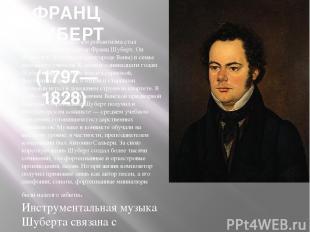 ФРАНЦ ШУБЕРТ (1797—1828) Первым представителем романтизма стал австрийский компо