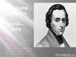 ФРИДЕРИК ШОПЕН (1810—1849) Заслуга в создании польской музыкальной школы принадл