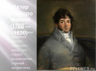 Актер Исидоро Майкес (1768 — 1820) стремился возродить великие национальные трад