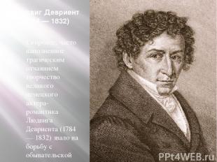 Людвиг Девриент (1784 — 1832) Скорбное, часто наполненное трагическим отчаянием