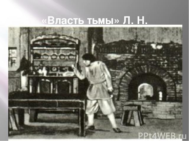 «Власть тьмы» Л. Н. Толстого. Сцена из спектакля. «Свободный театр» А. Антуана. Париж. 1888.