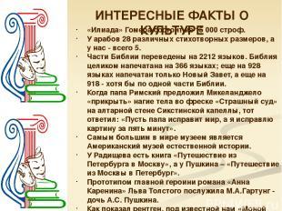 ИНТЕРЕСНЫЕ ФАКТЫ О КУЛЬТУРЕ «Илиада» Гомера состоит из 15 000 строф. У арабов 28