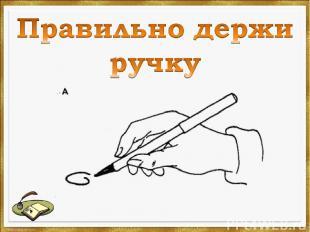 Презентация пропись первая учебная тетрадь выполнение рисунка
