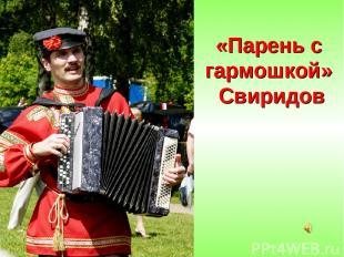 «Парень с гармошкой» Свиридов