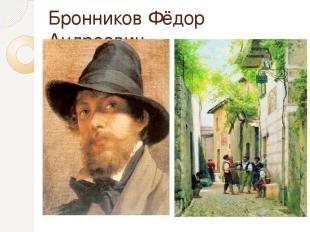 Бронников Фёдор Андреевич