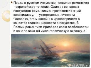Позже в русском искусстве появился романтизм - европейское течение. Один из осно
