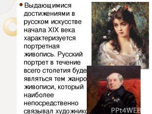 Выдающимися достижениями в русском искусстве начала XIX века характеризуется пор