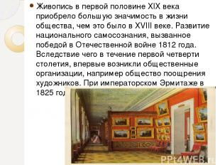 Живопись в первой половине XIX века приобрело большую значимость в жизни обществ