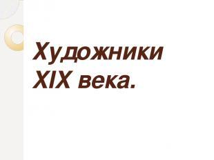 Художники XIX века.