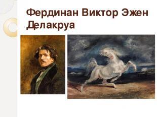 Фердина н Викто р Эже н Делакруа