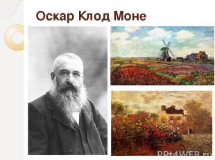 Оска р Кло д Моне