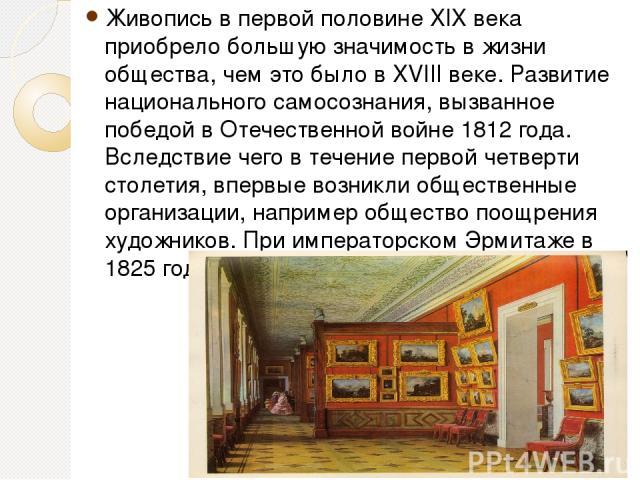 Живопись в первой половине XIX века приобрело большую значимость в жизни общества, чем это было в XVIII веке. Развитие национального самосознания, вызванное победой в Отечественной войне 1812 года. Вследствие чего в течение первой четверти столетия,…