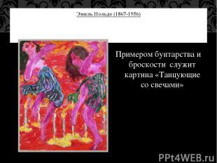 Джексон Поллок (США, 1912-1956) – яркий представитель абстрактного экспрессиониз
