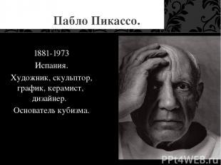 Тристан Тцара. (1896-1963) Румыния, Франция. Поэт. Основатель дадаизма.