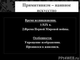 «Атлеты». «Утро после дождя». Казимир Малевич. (1879-1935)