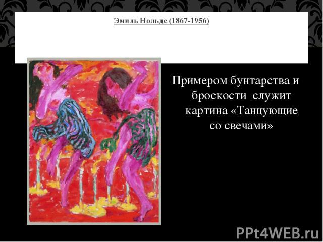 Джексон Поллок (США, 1912-1956) – яркий представитель абстрактного экспрессионизма «Алхимия» Дж.Поллок творит.