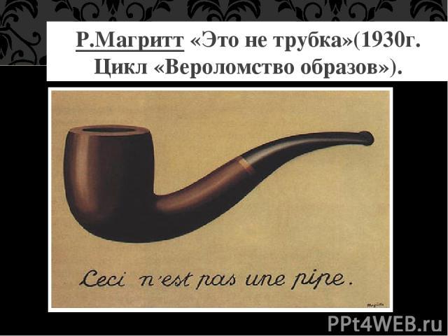 Авангард (Avant-garde, «передовой отряд»)-общее название течений в европейском искусстве , возникшее на рубеже XIX – XX веков, выраженное в полемическо-боевой форме. Его временные рамки : 1870-1938 годы.