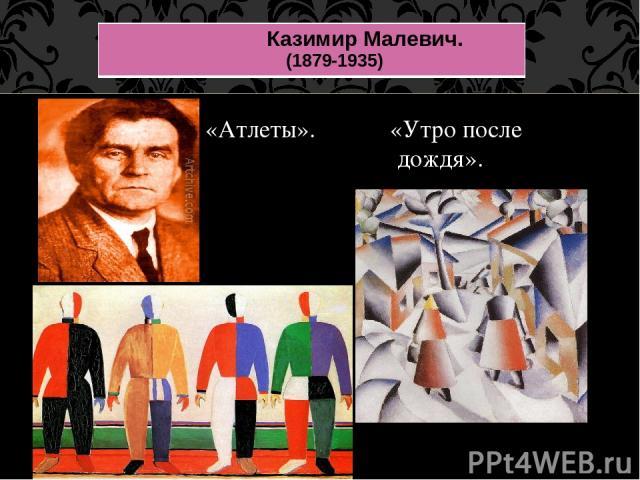 Осип Максимович Брик (1888 – 1945) – идеолог русского конструктивизма, литературовед, драматург, критик, сценарист. Печатался в журнале «Леф», был редактором, вместе с В.Маяковским, журналов «Леф» и «Новый леф» Конструктивизм в литературе.