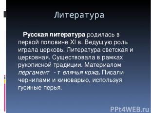 Литература Русская литература родилась в первой половине XI в. Ведущую роль игра