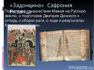 «Задонщина» Сафрония Рязанца Повествует о нашествии Мамая на Русскую землю, о по