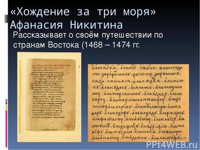 «Хождение за три моря» Афанасия Никитина Рассказывает о своём путешествии по странам Востока (1468 – 1474 гг.