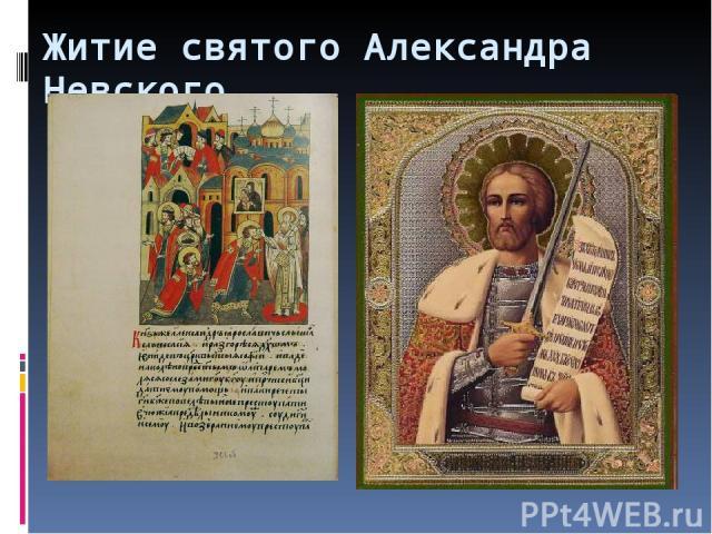 Житие святого Александра Невского