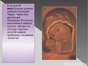 В начале17 векабольших успехов добился Прокопий Чирин. Чирин был уроженцем Но