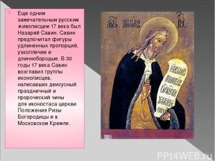 Еще одним замечательным русским живописцем 17 века был Назарий Савин. Савин пред