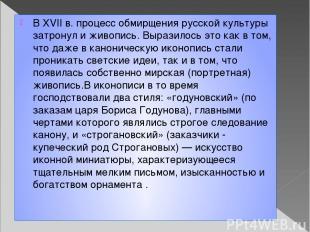 В XVII в. процесс обмирщения русской культуры затронул и живопись. Выразилось эт