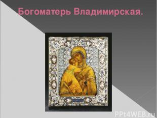 Богоматерь Владимирская.