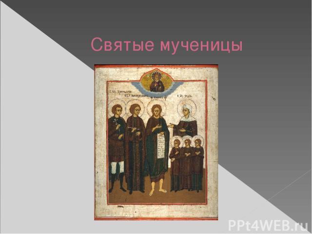 Святые мученицы