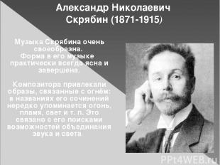 Александр Николаевич Скрябин (1871-1915) Музыка Скрябина очень своеобразна. Форм