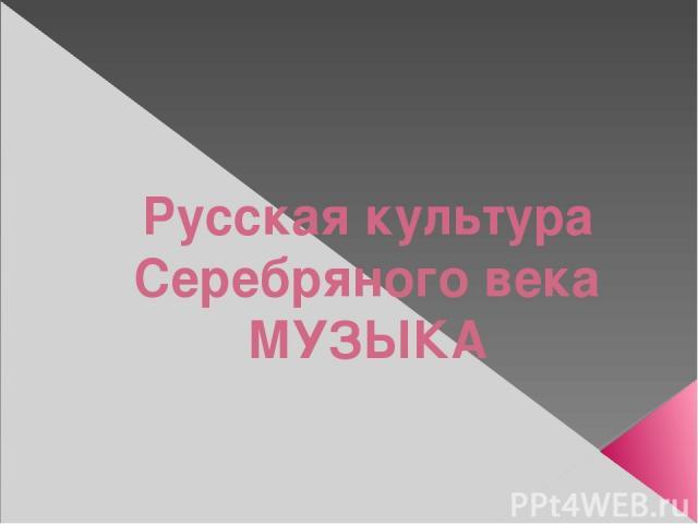 Русская культура Серебряного века МУЗЫКА