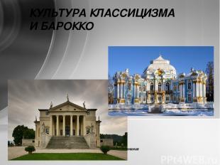 Презентацию подготовила Ульева Ольга Валерьевна учитель истории и обществознания