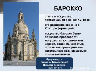 Фрауэнкирхе (церковь Богородицы) Дрезден. Германия. 1726-1743 гг. стиль в искусс