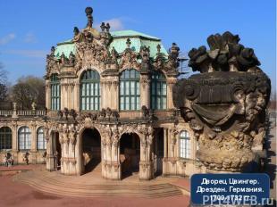 ДворецЦвингер. Дрезден. Германия. 1709-1732 гг.