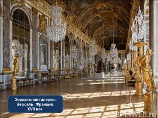 Зеркальная галерея. Версаль. Франция. XVII век.