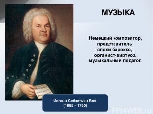 МУЗЫКА Немецкийкомпозитор, представитель эпохи барокко, органист-виртуоз, музы