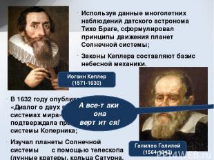 Иоганн Кеплер (1571-1630) Галилео Галилей (1564-1642) Используя данные многолетн