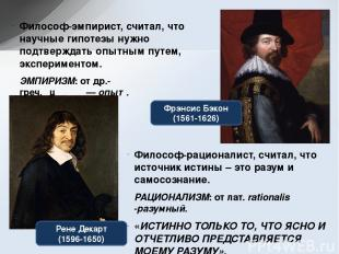 Рене Декарт (1596-1650) Фрэнсис Бэкон (1561-1626) Философ-эмпирист, считал, что