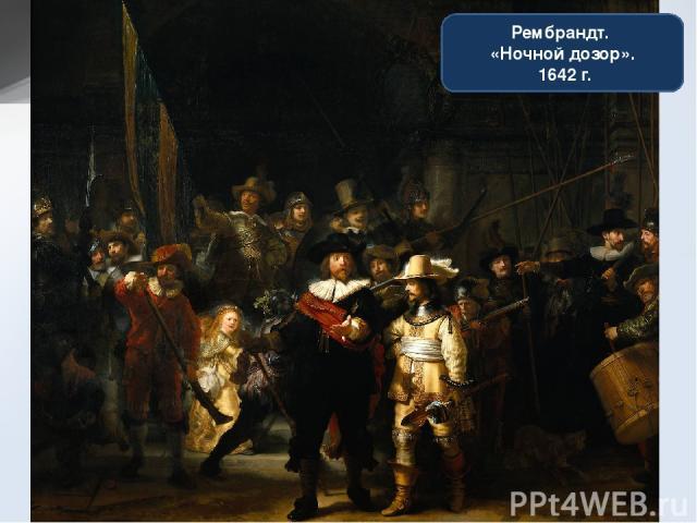 Рембрандт. «Ночной дозор». 1642 г.