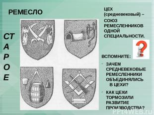 РЕМЕСЛО СТАРОЕ ЦЕХ (средневековый) – СОЮЗ РЕМЕСЛЕННИКОВ ОДНОЙ СПЕЦИАЛЬНОСТИ. ВСП