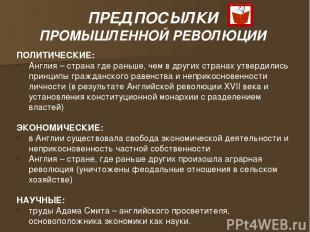 ЭКОНОМИЧЕСКАЯ ТЕОРИЯ АДАМА СМИТА (сформулировал законы функционирования свободно